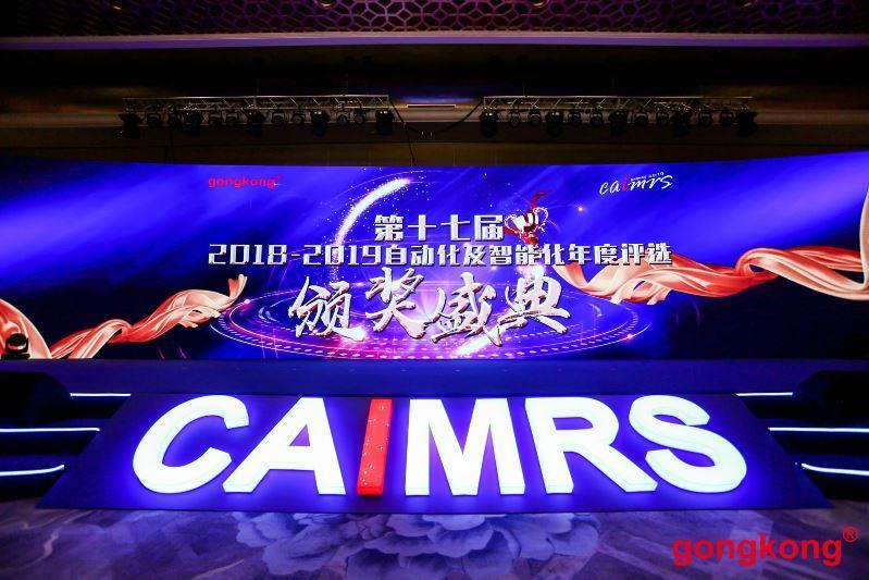 """信捷电气荣获第十七届中国自动化及智能化年度评选""""智造示范奖"""""""